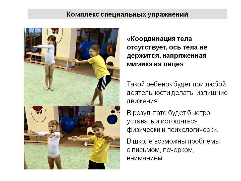 Координация движений: виды, как развивать, комплекс упражнений для координации