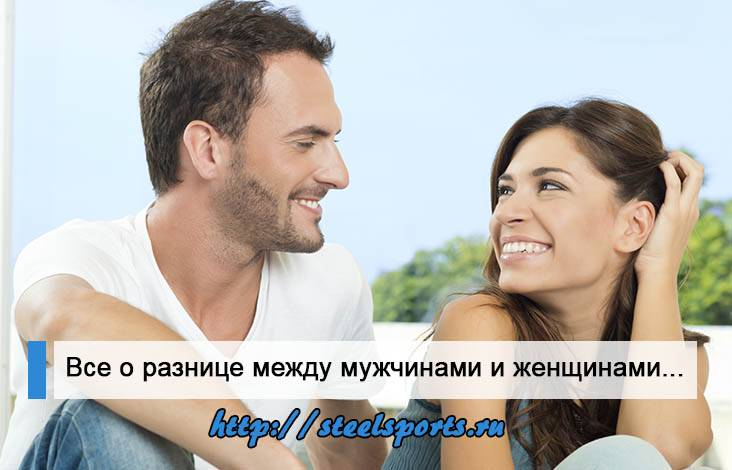 Психология мужчины в отношениях с женщинами
