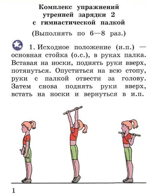 Зарядка по утрам для мужчин: комплекс упражнений утренней гимнастики