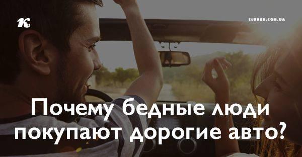 8 вещей, на которые бедные тратятся, а богатые — нет   brodude.ru
