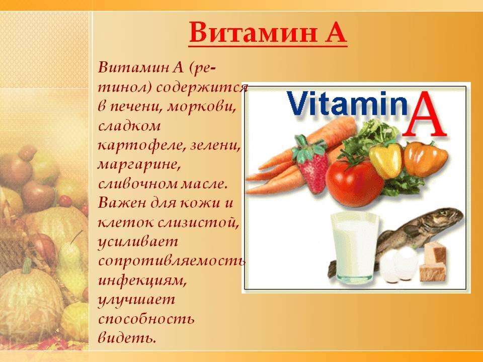 В каких продуктах содержится витамин a: таблица