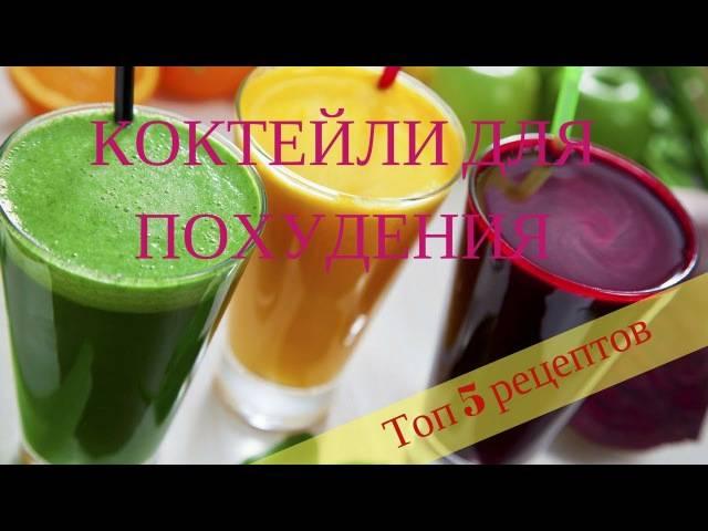Эффективные напитки для похудения в домашних условиях
