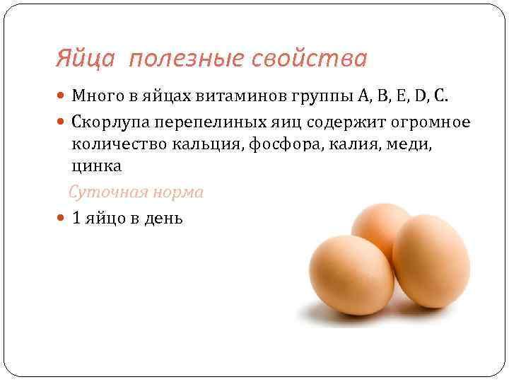 Польза и вред куриных яиц, состав, калорийность, хранение, приготовление
