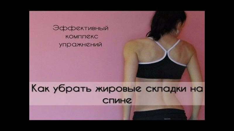 Как убрать жировые складки наспине | ваш спорт