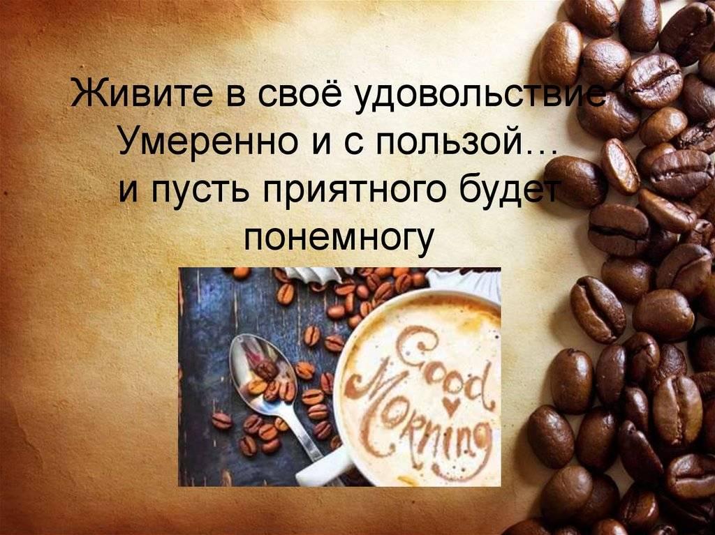 Говорят, кофе вреден и вызывает зависимость. это правда? | informburo.kz
