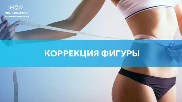 Коррекция тела - цена на аппаратную коррекцию фигуры в москве - «новоклиник»