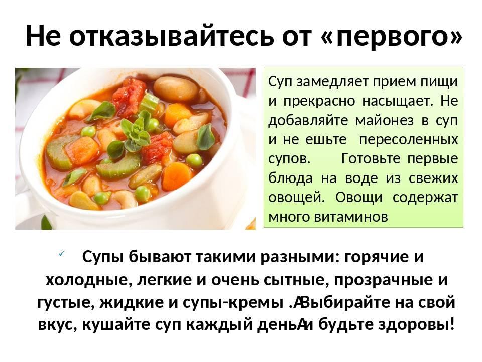 Нужно ли есть суп? польза и вред блюда, без которого многие не представляют полноценный обед