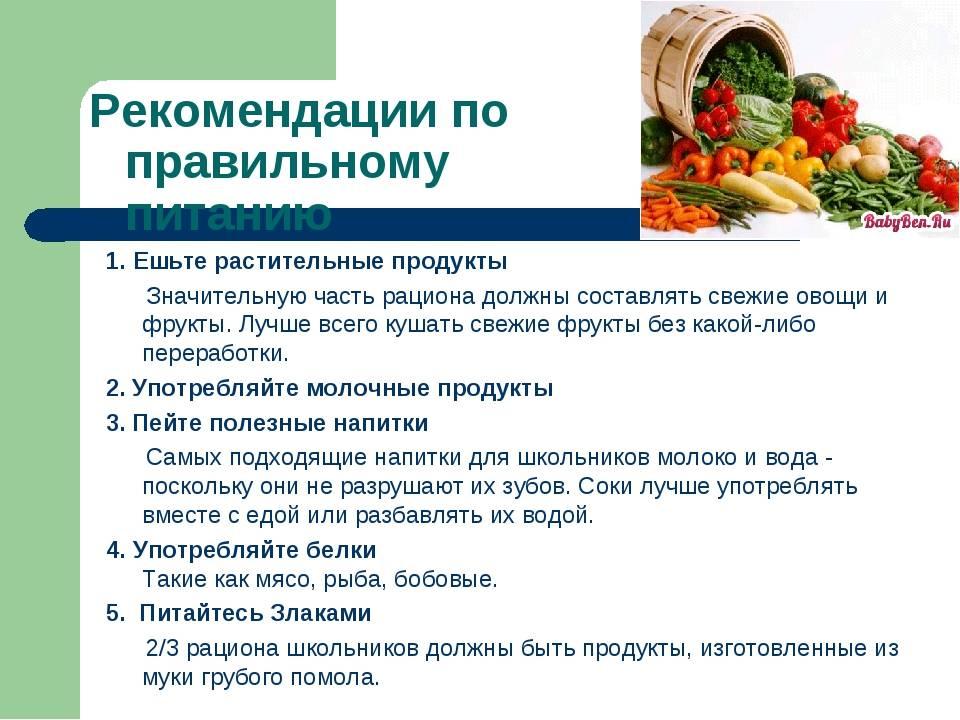 Как правильно питаться в течение дня?
