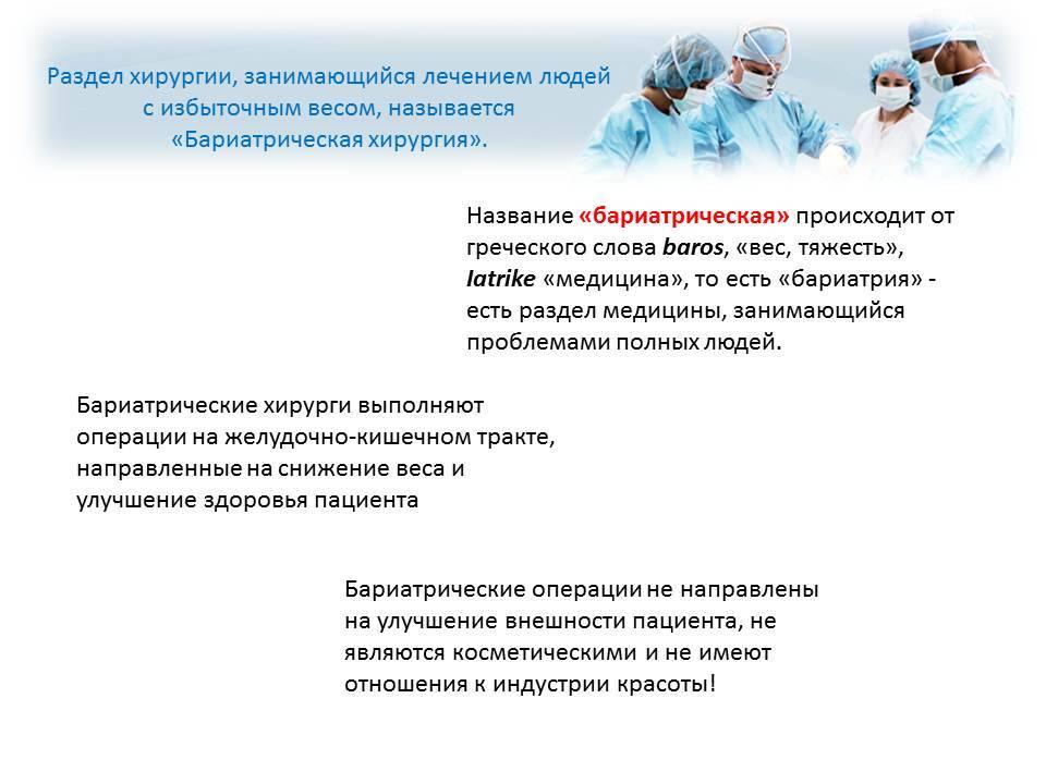 «похудев надесятки килограмм, некоторые бросают работу или разводятся». откровения бариатрического хирурга изкрасноярска