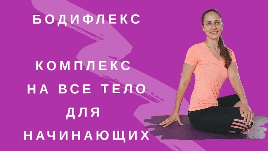 Бодифлекс — упражнения для лица и шеи
