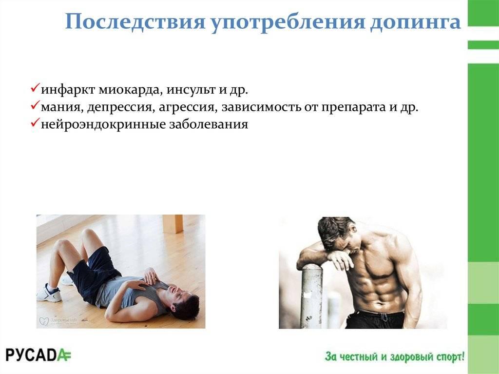 Применение гормона роста в спорте