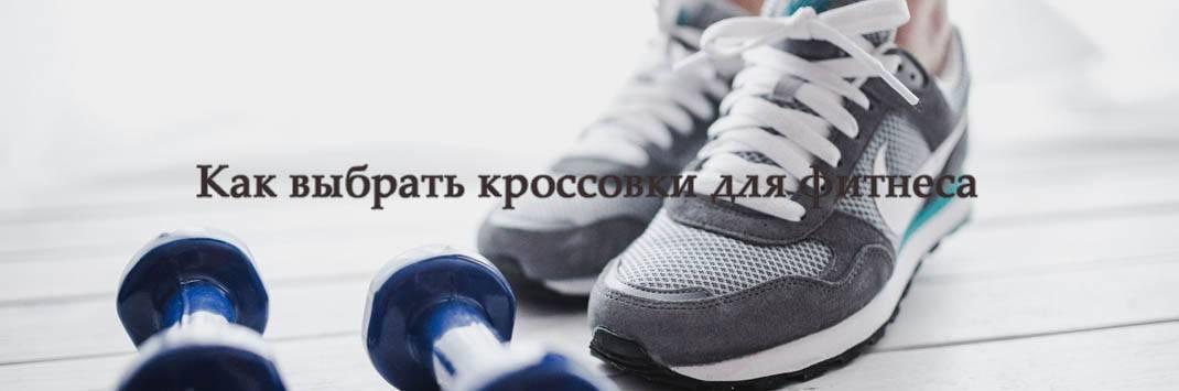 Как выбрать повседневные кроссовки: советы как сэкономить, основные правила при подборе (100 фото + видео)