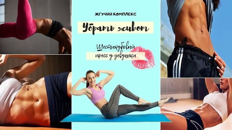 Как сделать рельефный пресс: упражнения и тренировка