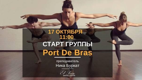 Фитнес-программа пор де бра
