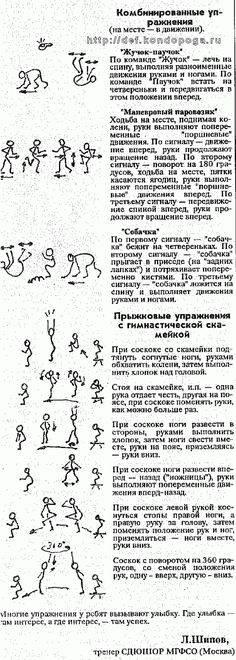 Комплекс упражнений для тренировки координации