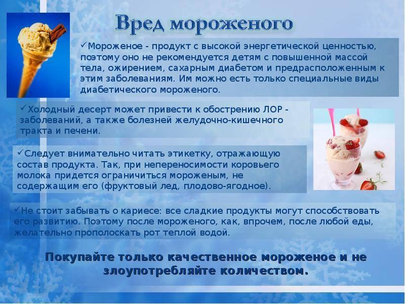 Мороженое: вред или польза для организма
