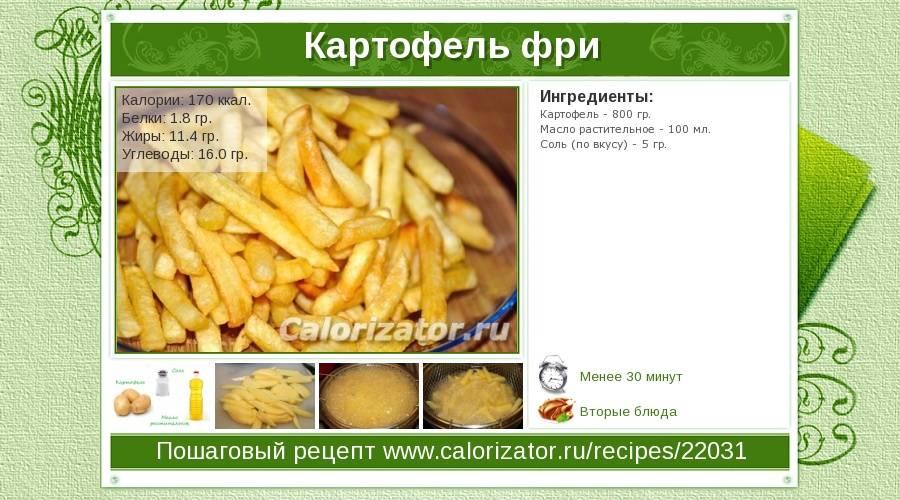 Калорийность картофеля. сколько калорий вкартошке