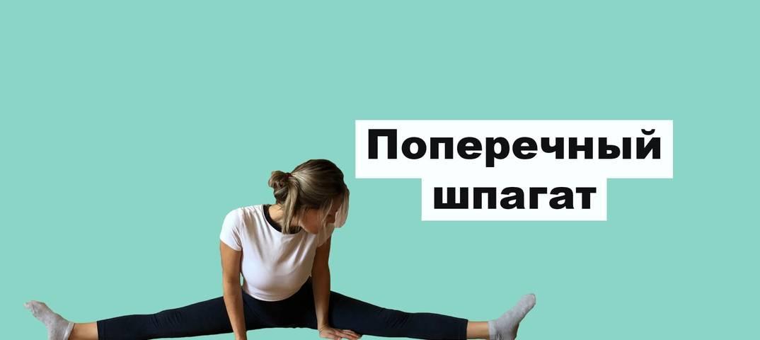 Поперечный шпагат: как сесть в домашних условиях + 10 эффективных упражнения для растяжки