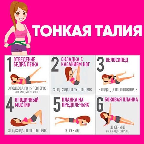 Как талию сделать тоньше: упражнения для тонкой талии в домашних условиях