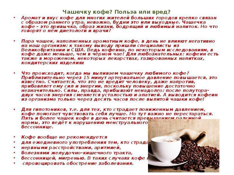 Польза кофе для сердца: научные данные :: здоровье :: рбк стиль