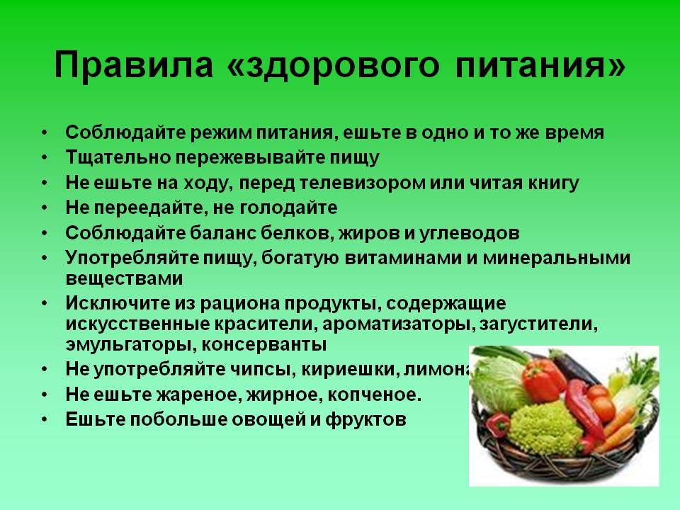 Здоровое питание: что такое, правила, полезные и вредные продукты