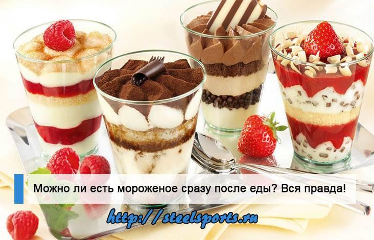 Мороженое после еды