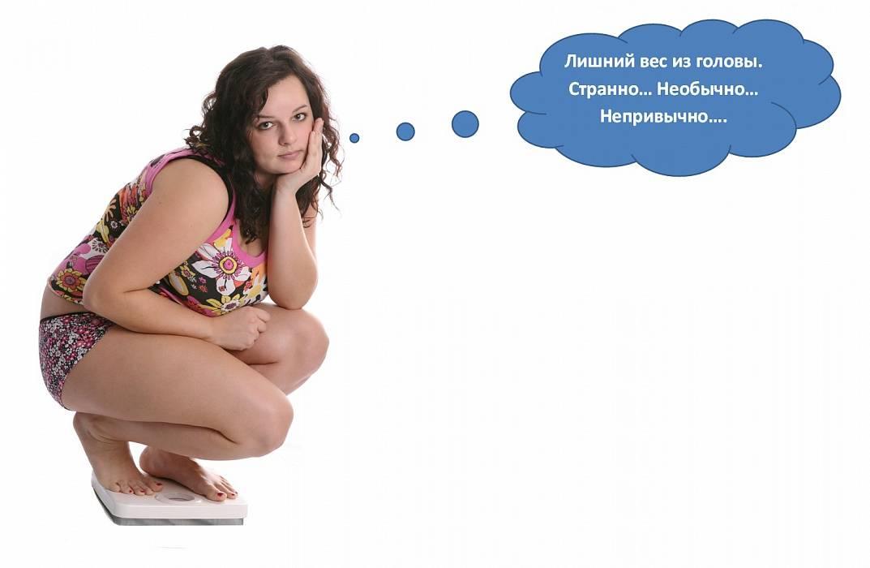 Почему человек толстеет: 10 причин набора веса людьми. почему некоторые люди и национальности не полнеют?