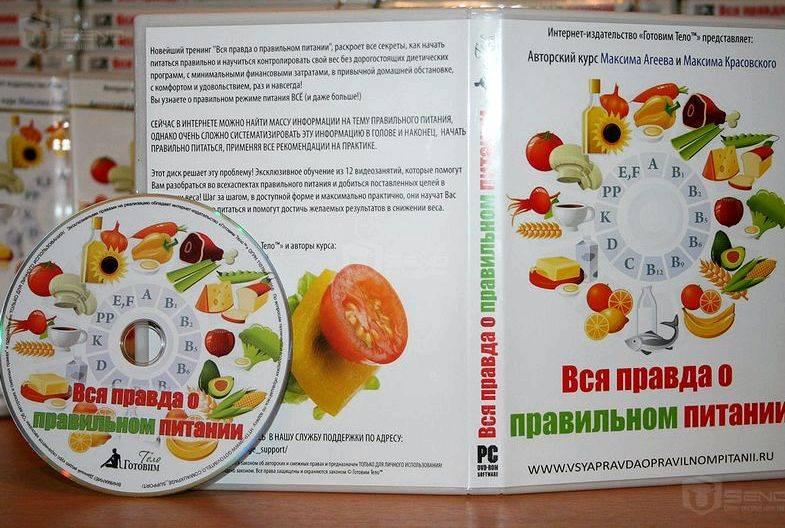 Принципы правильного питания для спортсменов и пп революция в составлении диеты