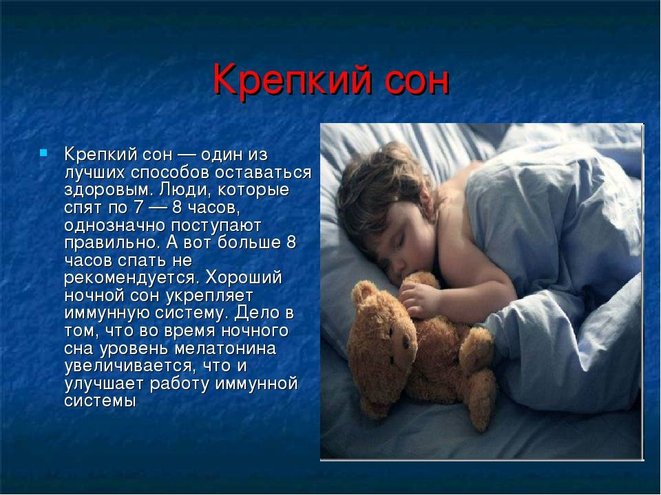 Как улучшить сон взрослого человека, нормализация сна