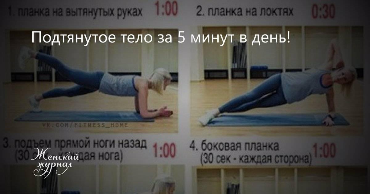 Ежедневная 5 минутный комплекс упражнения планки для тренировок на каждый день