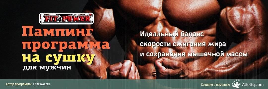Программа питания на сушку для мужчин по принципу чередования количества углеводов