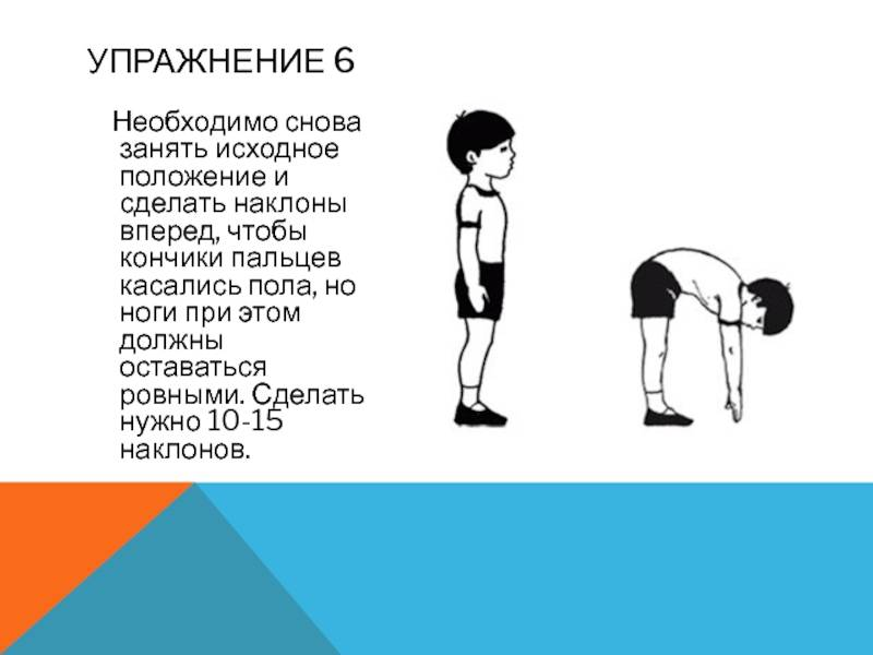Наклоны вперед из положения стоя - развиваем гибкость