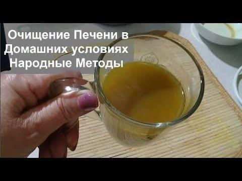 Чистка печени и почек в домашних условиях