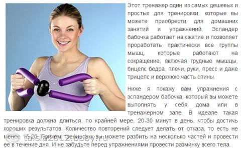 Упражнения с эспандером бабочкой для женщин и мужчин: для бёдер и ягодиц, пресса, рук
