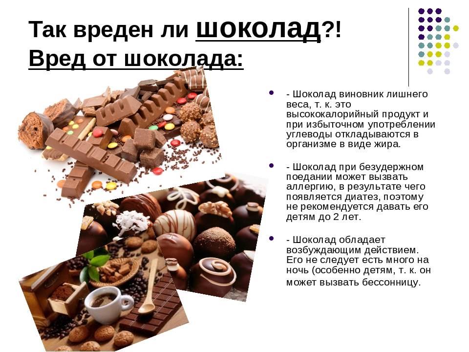 Горький шоколад: польза и вред i правда и домыслы - infohealth