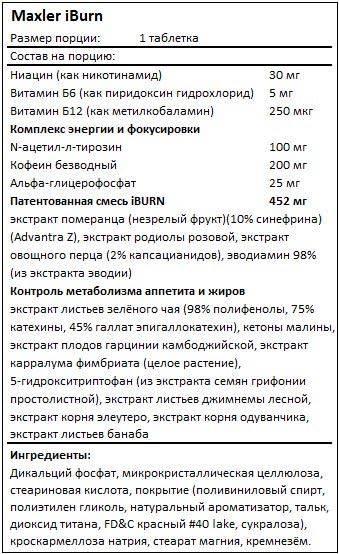 Iburn 60 табл (maxler)