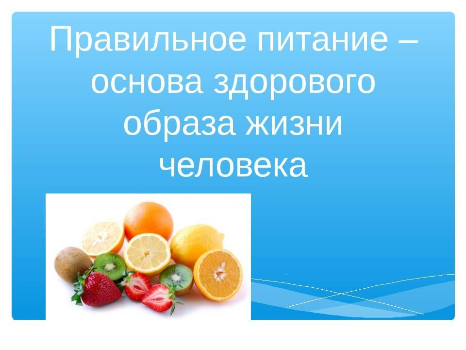 Что значит правильное питание: основные принципы и правила - dietoid