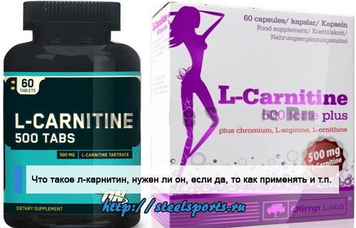 Карнитин в организме: влияние, польза | food and health