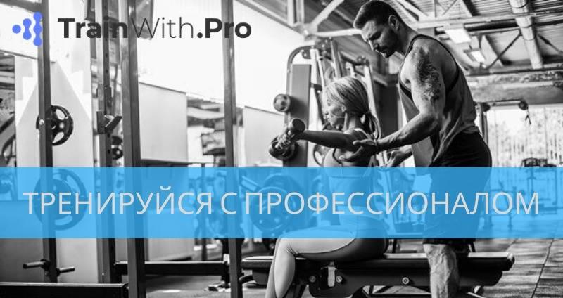Михаил баратов - биография российского турникмена » форсмен – твой личный тренер: программы тренировок, питание, диеты