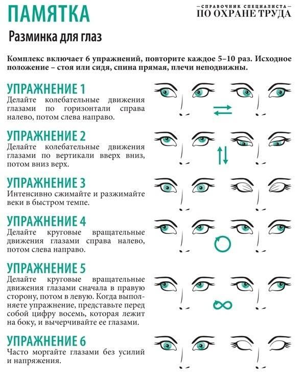 Упражнения для бинокулярного зрения в домашних условиях