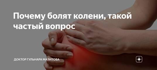 Боль в суставах. лечение боли в суставах, симптомы, причины, диагностика | центр дикуля