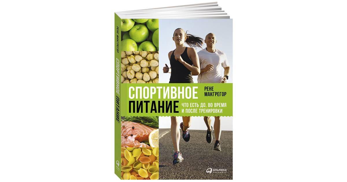 Топ-5 бесплатных приложений для спорта и правильного питания