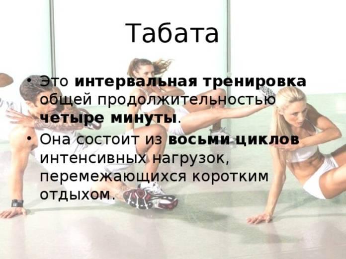 Похудение с системой тренировок по протоколу табата и видео упражнений