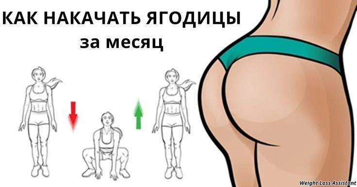 Как накачать большую попу в домашних условиях. как быстро увеличить ягодицы в объеме - упражнения для девушек