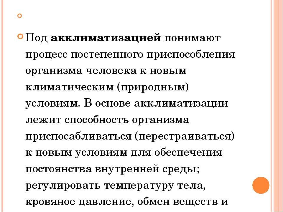 Акклиматизация у детей и взрослых после моря, симптомы акклиматизации на море - medside.ru