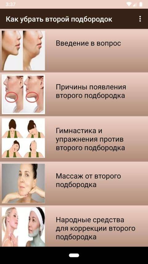 Как убрать второй подбородок: 6 эффективных способов | портал 1nep.ru