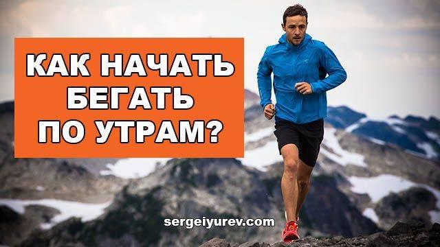 Как начать бегать по утрам с нуля для похудения и здоровья