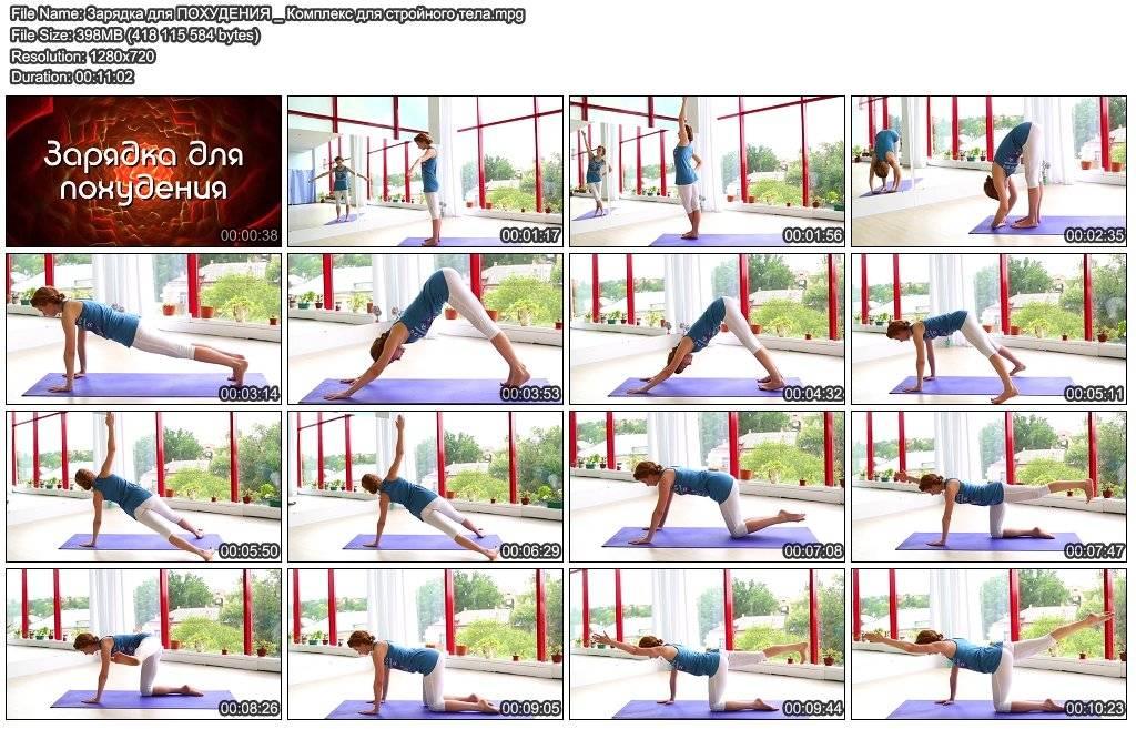 Утренняя зарядка для похудения в домашних условиях: 10 минутный комплекс упражнений для тренировки утром на голодный желудок