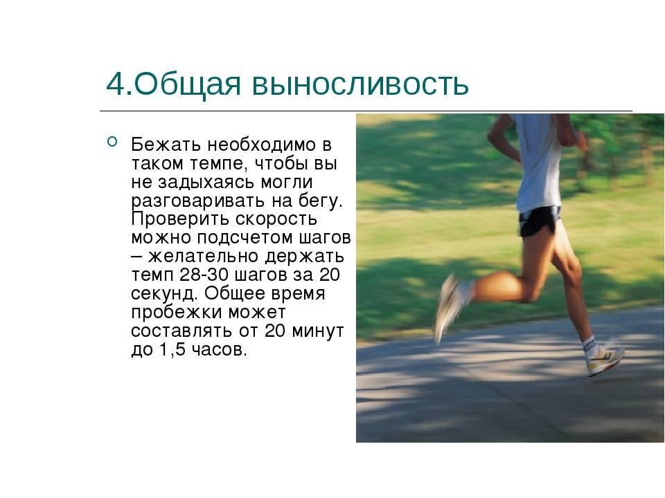 Как развить выносливость? упражнения, развивающие выносливость
