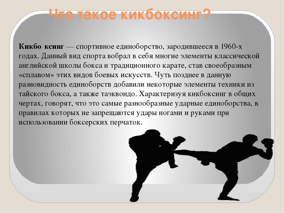 Как занятия боевыми искусствами влияют на характер и мышление человека? | блог 4brain